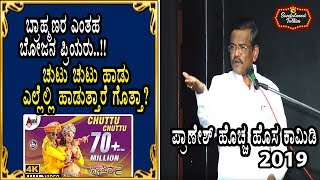 Pranesh Latest Comedy 2019 | GANGAVATHI PRANESH Bangalore Programme | SANDALWOOD HUNGAMA