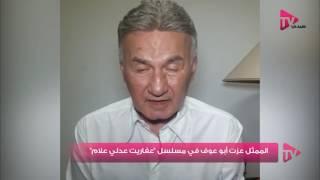 """عزت أبو عوف في """"أسئلة النجوم"""": ما سر العداء مع عادل إمام في """"عفاريت عدلي علام""""؟"""
