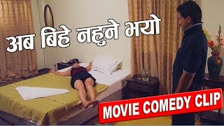 अब बिहे नहुने भयो || Jeevan Luitel Comedy Scene || KAFAL PAKYO || Movie Clip