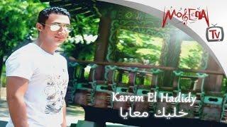 Karem El Hadidy - Khalek Ma