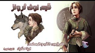 قيم اوف ثرونز : سلسلة الفرق بين الكتب و المسلسل : رحلة اريا ستارك ( الجزء الاول )