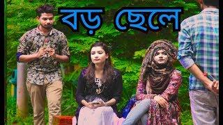 বড় ছেলে    Boro Chele    Bangla New Funny Video Boro Chele    Moja Masti