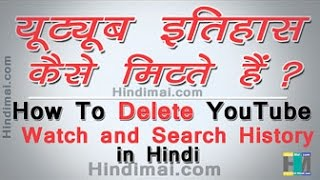 How To Delete YouTube Watch History and Search History in Hindi Urdu