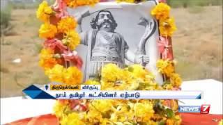 தந்தை பெரியார் திராவிட கழகம் சார்பில் நரகாசுரனுக்கு வீரவணக்க நாள் நிகழ்ச்சி நடைபெற்றது