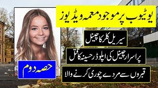 Mysterious Unsolved Videos Part 2 - Purisrar Dunya - Urdu Documentaries