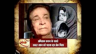 Sangharsh with Rana Yashwant: Kader Khan