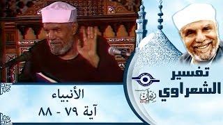 الشيخ الشعراوي | تفسير سورة الأنبياء، (آية ٧٩-٨٨)