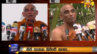 Rathana Thera says he did not leave the Government