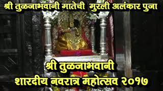 Shri Tuljabhavani Murli alankar Puja 25 09 2017~2