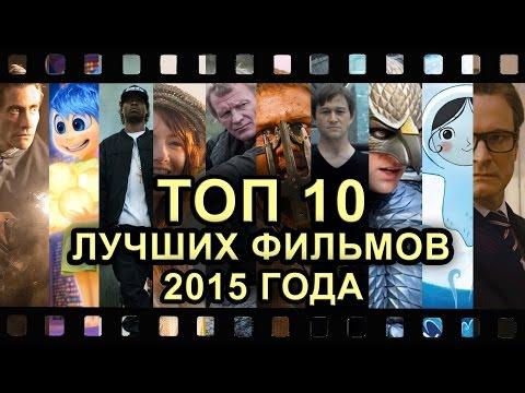 сравнению комедии топ 10 2015года Статьи