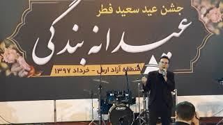 جشن عید فطر منطقه آزاد ارس و اجرای استندآپ کمدی بابک نهرین