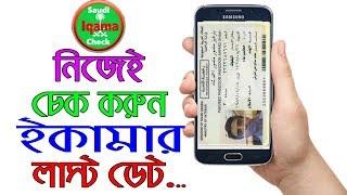 এক মিনিটে আকামা চেক করুন ।।check iqamah date expire bangla