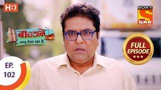 Beechwale Bapu Dekh Raha Hai - Ep 102 - Full Episode - 15th February, 2019