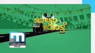 Auto Vote @ Auto Stand| Mathrubhumi News