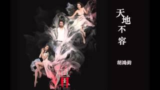 """胡鴻鈞 Hubert - 天地不容  (劇集 """"殭"""