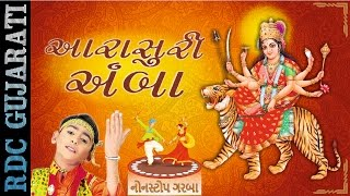 Non Stop Gujarati Garba | Aarasurni Ambe Maa | Hari Bharwad | Super Hit Garba  | Ambe Maa Na Garba