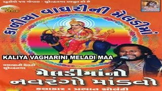 Kaliya Vagharini Meladi Maa   Meladi Maa Lokvarta   Bhakti Geet   Gujarati lok Varta   Meldi Maa