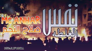 راب عراقي على انتخابات 2018 😢    Mc Anhar FT Sallah Alnajim