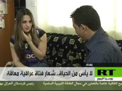 Xxx Mp4 فتاة عراقية لا يأس مع الحياة رغم الاعاقة 3gp Sex
