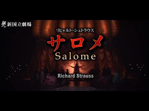 新国立劇場オペラ「サロメ」ダイジェスト映像 Salome - NNTT