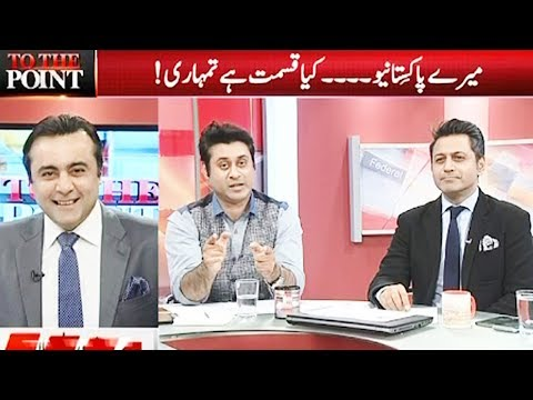 Xxx Mp4 To The Point With Mansoor Ali Khan 17 November 2018 Express News 3gp Sex