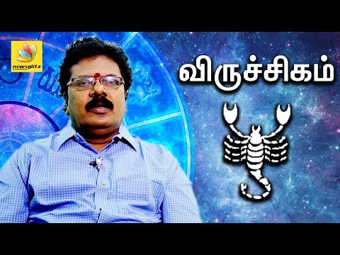 Xxx Mp4 Viruchika Rasi Guru Peyarchi Palangal 2017 To 2018 Tamil Astrology Predictions Abirami Sekar 3gp Sex