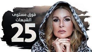 مسلسل فوق مستوى الشبهات HD - الحلقة الخامسة والعشرون ( 25 ) - بطولة يسرا - Fok Mostawa Elshobohat