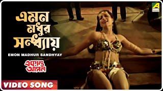 Emon Madhur Sandhyay | Ekanta Apan । Bengali Movie Song | Asha Bhosle