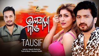 Valobasha Daw - Tausif | Pritom Khan | Priyanka Zaman | New Music Video 2018