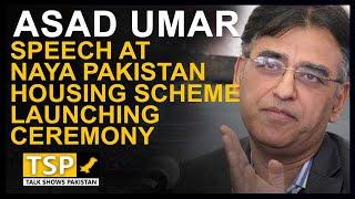 Asad Umar Speech at Naya Pakistan Housing Scheme Launching Ceremony | TSP
