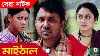 Bangla Natok | Maithal | D A Tayeb, Shagota, Lara Lotus, Kajol