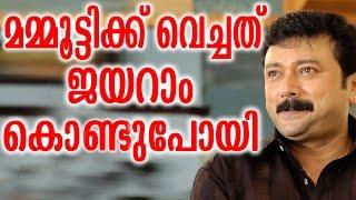 മമ്മൂട്ടിക്ക് വെച്ചത് ജയറാം കൊണ്ടുപോയി | Jayaram Take Mammootty