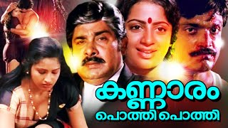 Malayalam Romantic Full Movie | Kannaaram Pothippothi | Madhu, Srividya, Sathar Classic Movies