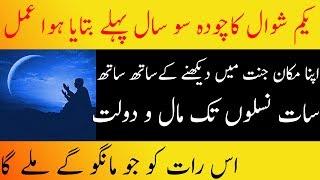 Chand Raat ka Wazifa, Yakam Shawal Ka Wazifa | چاند رات کا وظیفہ، یکم شوال کا وظیفہ