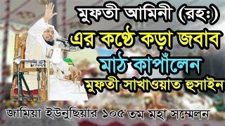 প্রয়োজনে অস্র আমাদের হাতে তুলে দিন - আল্লামা মুফতী সাখাওয়াত হুসাইন রাজী mufti shakawat hossain razi