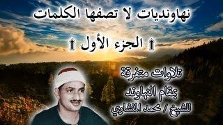 نهاونديات لا تصفها الكلمات للشيخ محمد المنشاوي | #1