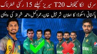 Pakistan Vs Sri Lanka T20 Series   Pakistan Team Squad   Mussiab Sports  