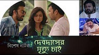 Bangla natok 2017 Debdaser Mittu Cai  l  hasir natok l  Arfan Nisho