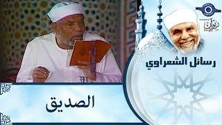 الشيخ الشعراوي | الصديق