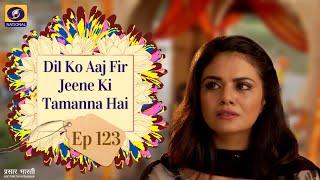 Dil Ko Aaj KiFir Jine Tammanna Hai - Ep - #123