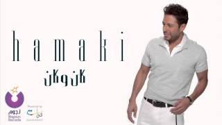 Hamaki - Kan We Kan / حماقي - كان وكان