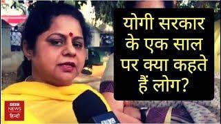 One Year Of Yogi Adityanath Government (BBC Hindi)
