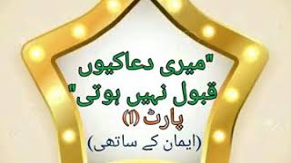 Meri Dua Kio qabool nahi Hoti? Part 1 by Ustazah Iffat Maqbool