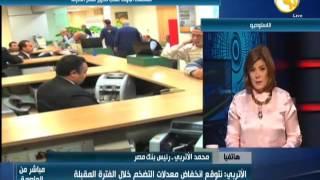 رئيس بنك مصر : شهادات 20 %و 16 % التى منحت للبنوك الوطنية جزء من الحماية الإجتماعية لعلاج التضخم