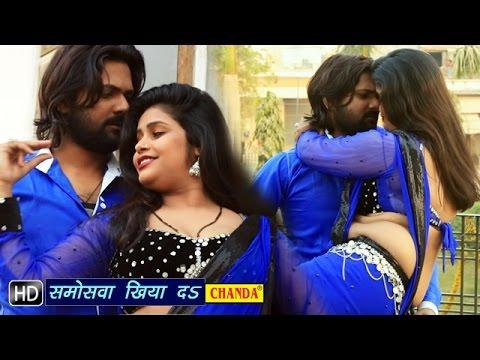 Samoswa Khiya Da || समोसवा खिया द  || Samar Singh || Bhojpuri Hot Songs