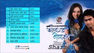 Imran, Sharmin - Valobashar Nilakash - Full Audio Album | Soundtek