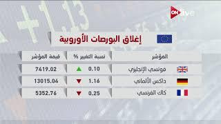 إغلاق مؤشرات البورصات الأوروبية - الأربعاء 22 نوفمبر 2017