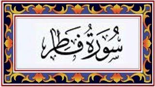 Surah FAATIR(the Originator)سورة فاطر - Recitiation Of Holy Quran - 35 Surah Of Holy Quran