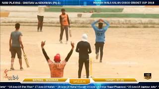 Mahian Wala Kalan Cosco Cricket Cup 2018