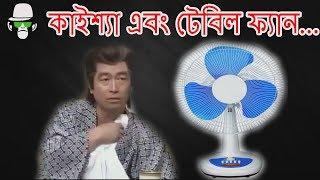 BANGLA FUNNY DUBBING | TABLE FAN COMEDY | NEW VIDEO 2018